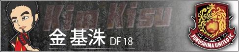 選手会通信!第3弾!金基洙選手の登場です! - 福島ユナイテッドFC ...