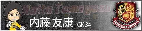 uc_ban_naito.JPG