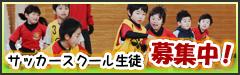 生徒募集中!!福島ユナイテッドFCサッカースクール