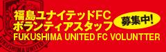 ボランティア募集中!!福島ユナイテッドFC