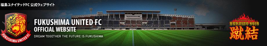 福島ユナイテッドFC 公式ウェブサイト