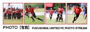 福島ユナイテッドFC最新フォトギャラリー