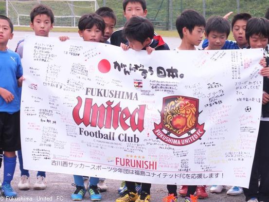 岐阜県飛騨市古川西サッカースポーツ少年団との交流会 2011.10.13