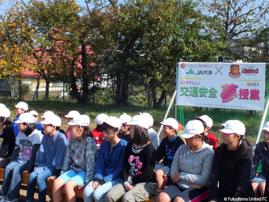 JA共済×福島ユナイテッドFC「夢授業」2011.11.01