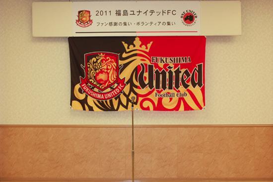 2011年度ファン感謝の集い/ボランティアの集い 2011.12.10