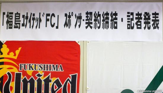2012シーズンJA全農福島スポンサー記者会見  2012.04.10