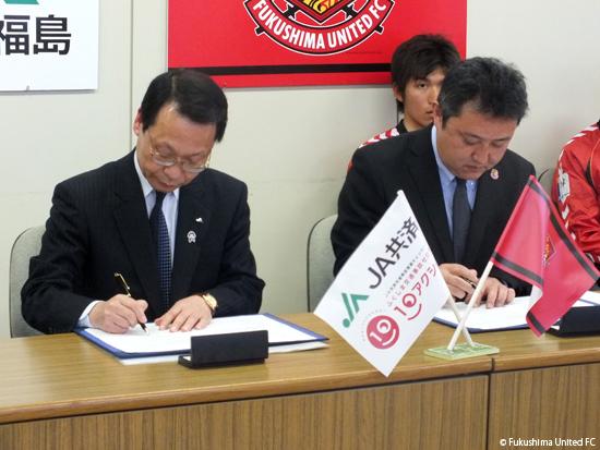 2012シーズンJA共済連福島クラブパートナー契約記者会見  2012.04.26