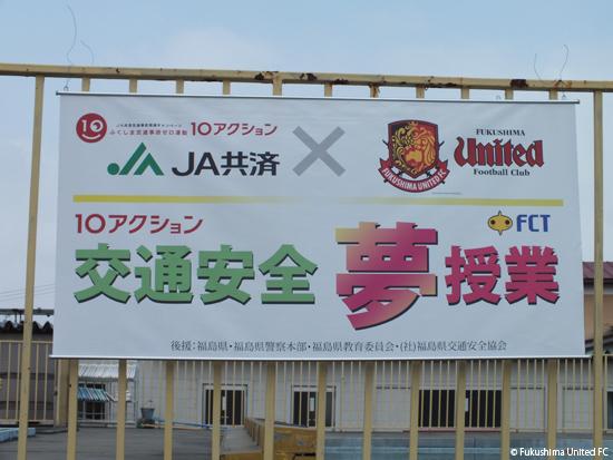 JA共済×福島ユナイテッドFC 第1回「夢授業」2012.05.29