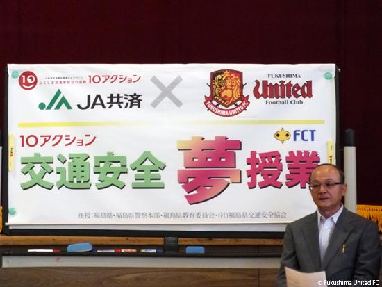 JA共済×福島ユナイテッドFC 第3回「夢授業」2012.06.26