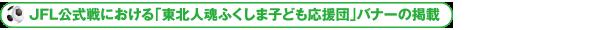 JFL公式戦における「東北人魂ふくしま子ども応援団」バナーの掲載