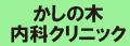 kashinoki.jpg
