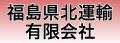 kenpoku_unyu.jpg