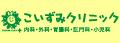 koizumi_clinic.jpg