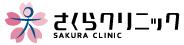 sakura_clinic.jpg