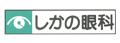 shikano.jpg