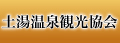 tsuchiyu.jpg